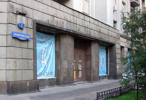 Покровский бульвар, дом 1 в Москве