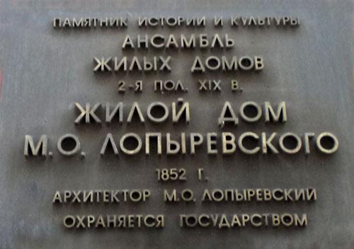 Дом Лопыревского в Калошин переулке