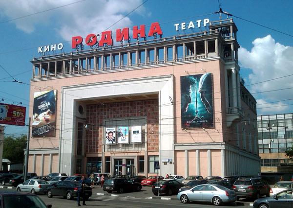 """Кинотеатр """"Родина"""" в Москве"""