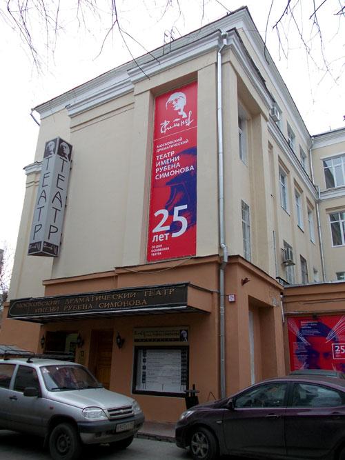 Здание театра Рубена Симонова в Калошин переулке
