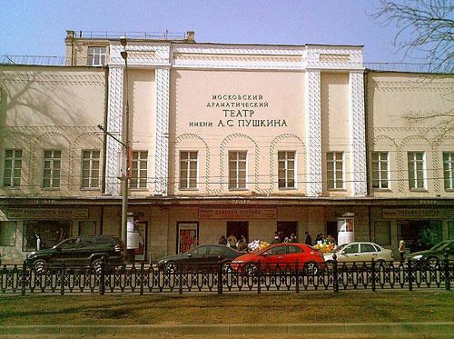 Театр им. А.С. Пушкина на Тверском бульваре, дом 23 в Москве