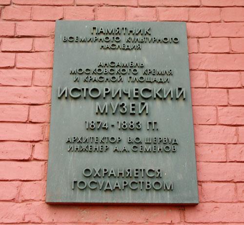 Памятная доска на фасаде Исторического музея в Москве