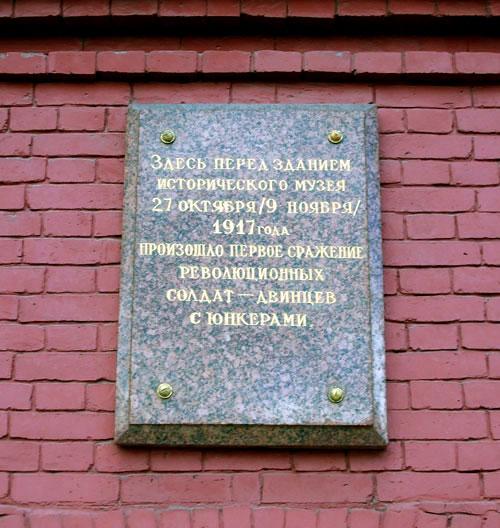 Надпись о событиях у здания музея на Красной площади, 1