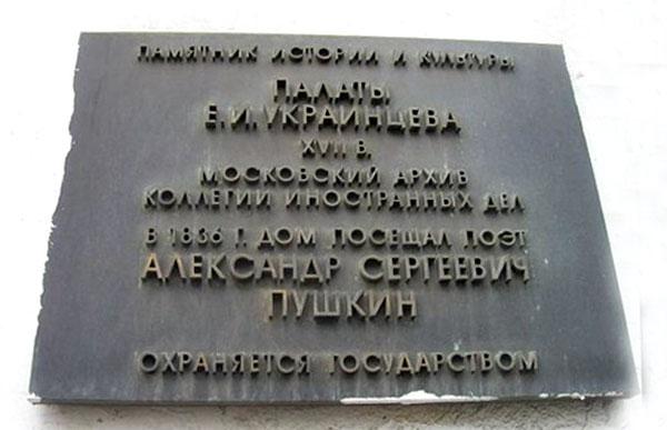 Архив Коллегии иностранных дел в Хохловском переулке