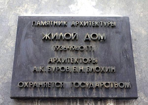 Памятная табличка на доме №27 по Ленинградскому проспекту в Москве