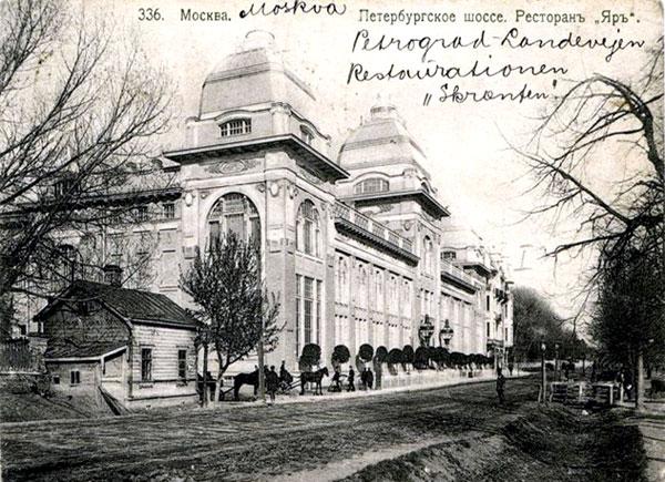 """Ресторан """"Яръ"""" на Петербургском шоссе в Москве (старое фото)"""