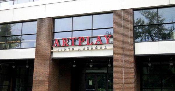 Центр Артплей (Artplay)