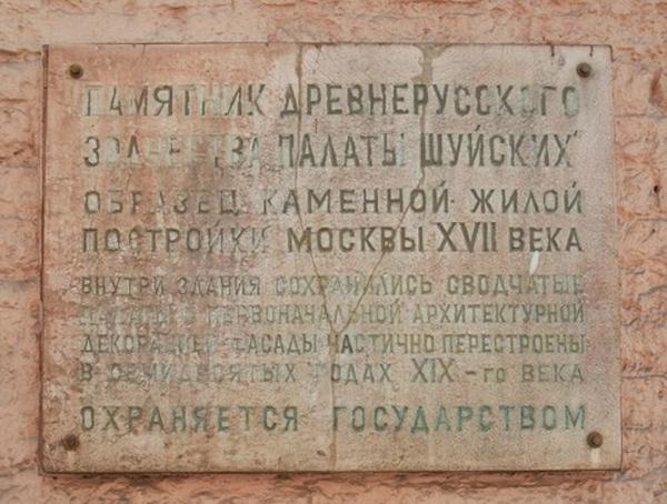 Подкопаевский переулок, 5 в Москве