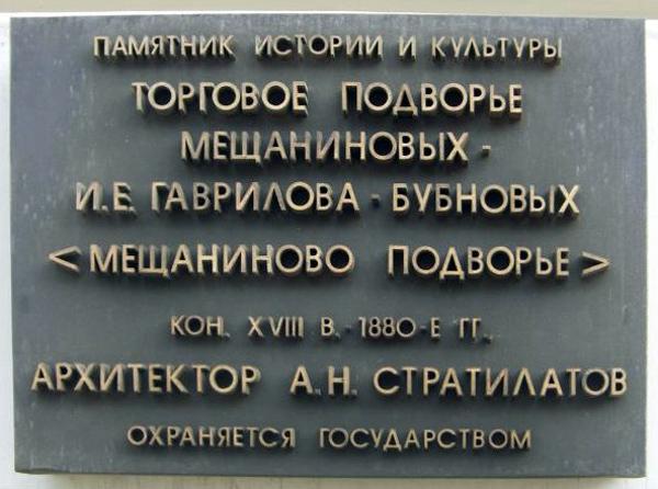 Подворье Мещаниновых-Бубновых в Ветошном переулке в городе Москве