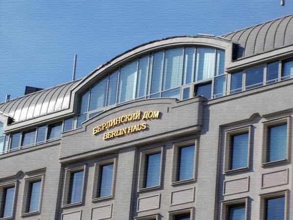 Берлинский Дом в Москве