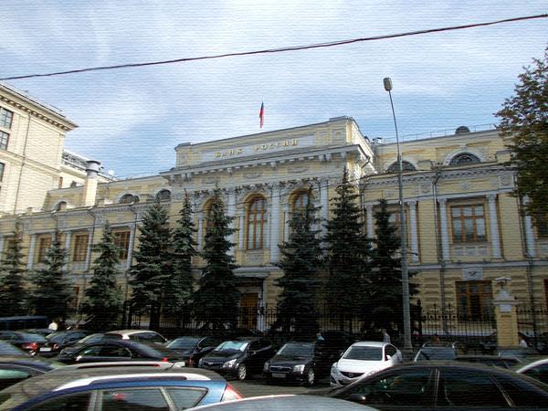 Центральный банк РФ в Москве