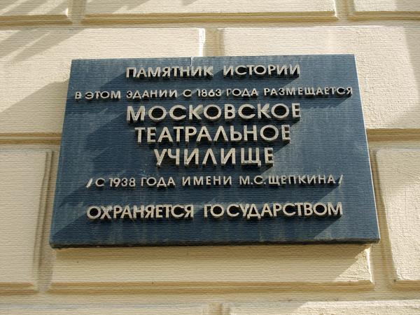 Театральное училище имени М.С. Щепкина на Неглинной