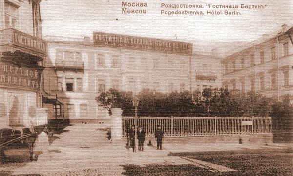 """Гостиница """"Берлин"""" на Рождественке в Москве"""