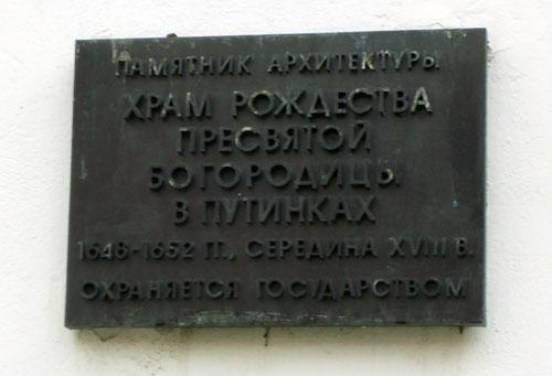 Рождественская церковь на Малой Дмитровке