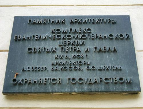 Евангелическо-лютеранская церковь Петра и Павла в Москве