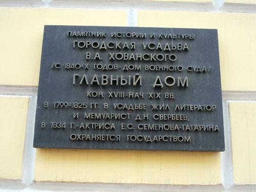 Усадьба Хованского на Арбате, 37