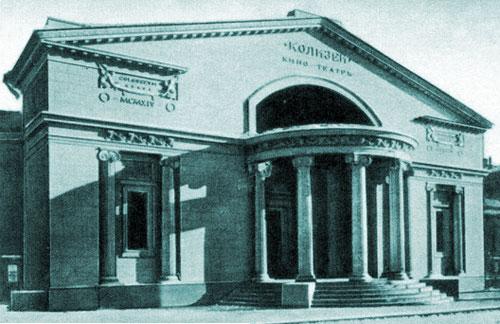 Кинотеатр Колизей на Чистопрудном бульваре в Москве