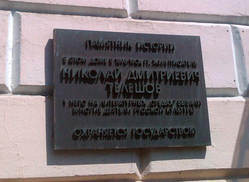 Памятная доска на доме, где проживал Н. Телешов на Чистопрудном бульваре