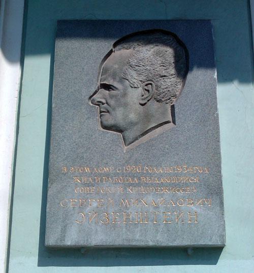 Мемориальная доска на доме, где жил С. Эйзенштейн на Чистых Прудах