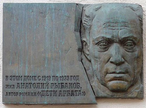 Мемориальная доска на доме 51 на Арбате в память о жильце Анатолии Рыбакове
