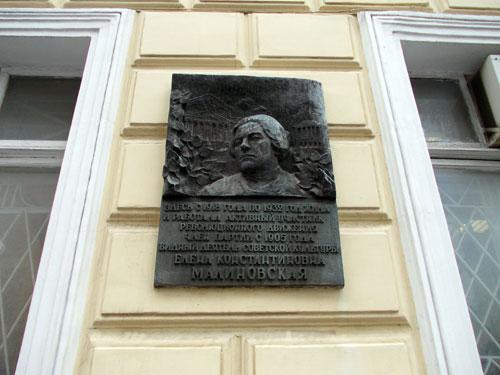 Мемориальная доска в память о Е.К. Малиновской - фото