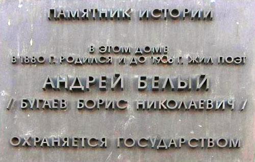 Мемориальная квартира Андрея Белого на Арбате