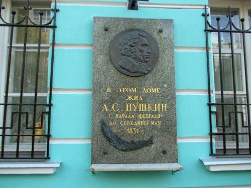 Мемориальная табличка: музей-квартира поэта Александра Сергеевича Пушкина