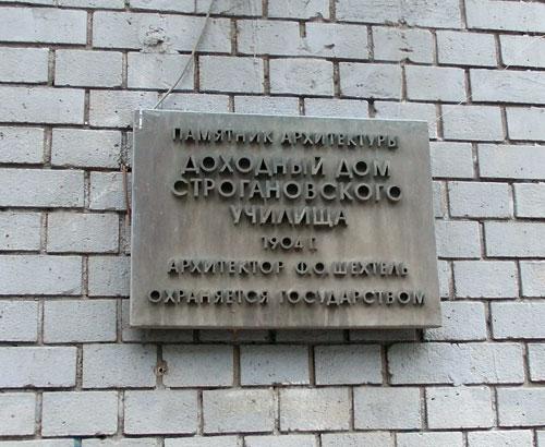 Доходный дом Строгановского училища на Мясницкой, 24. Памятная табличка.