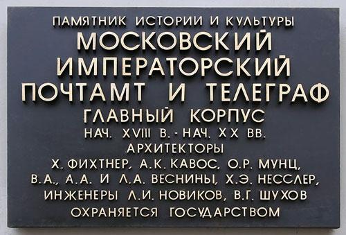 Памятная табличка на здании Московского почтамта на Мясницкой.