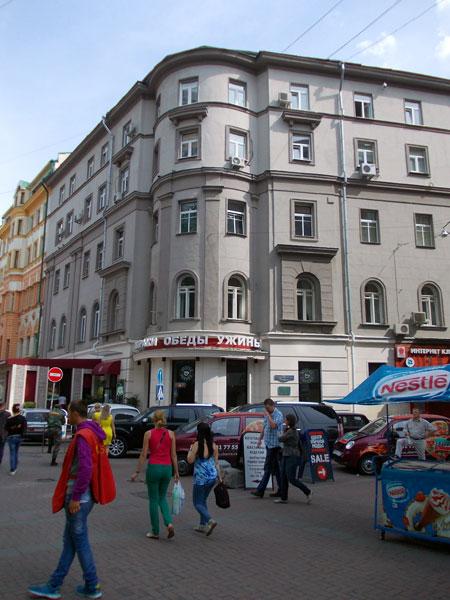 Улица Арбат, дом 13 в Москве