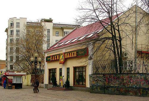 Улица Арбат, дом 14 в Москве