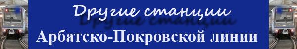 Станции Арбатско-Покровской линии метро