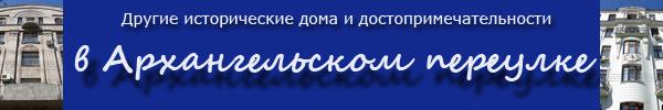 Дома и достопримечательности в Архангельском переулке