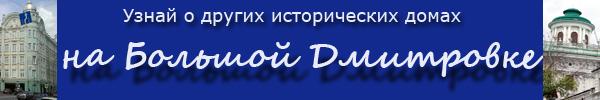 Дома и достопримечательности на улице Большая Дмитровка