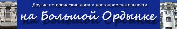 Дома и достопримечательности на улице Большая Ордынка в Москве