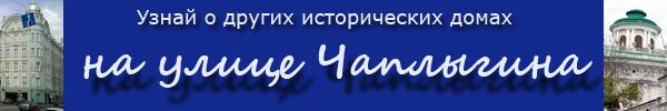 Дома и достопримечательности на улице Чаплыгина