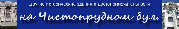 Дома и достопримечательности на Чистопрудном бульваре в Москве