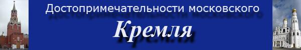 Все достопримечательности Кремля и Красной площади в Москве