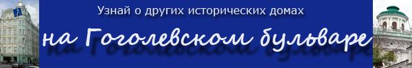 Дома и достопримечательности на Гоголевском бульваре