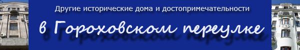 Дома и достопримечательности в Гороховском переулке