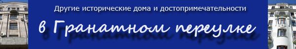 Дома и достопримечательности в Гранатном переулке в Москве