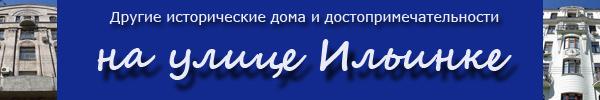 Дома и достопримечательности на улице Ильинке в Москве