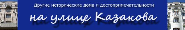 Дома и достопримечательности на улице Казакова в Москве