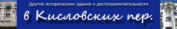 Дома и достопримечательности в Кисловских переулках города Москвы