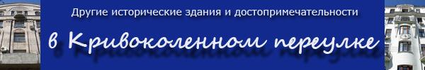 Дома и достопримечательности в Кривоколенном переулке в Москве