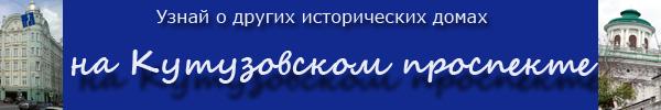 Дома и достопримечательности на Кутузовском проспекте