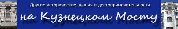 Дома и достопримечательности на улице Кузнецкий Мост