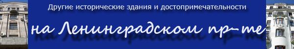 Дома и достопримечательности на Ленинградском проспекте в Москве