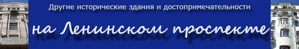 Дома и достопримечательности на Ленинском проспекте в Москве