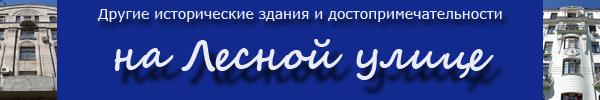 Дома и достопримечательности на Лесной улице в Москве